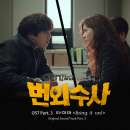 타이미, '번외수사' 세 번째 OST 주자...29일 'Bring it on!' 발매 [공식]