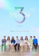'하트시그널3', 3주 연속 비드라마 화제성 1위...'불후의 명곡', 트롯맨 출연에 화제성↑