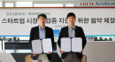 롯데액셀러레이터, 한국신용데이터와 스타트업 지원 업무협약 체결