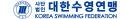 김지용 대한수영연맹 회장 사의 표명...수영계 쇄신 위한 혁신TF 발족[오피셜]