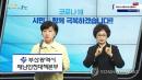 안양 36번 확진자, 지난달 30~31일 부산 국제시장-남포동-해운대 등 여행
