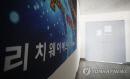 서울 오늘 오전 10시 이후 확진자 5명 증가…누계 921명
