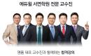 전문 교수진의 명품 강의가 돋보이는 '에듀윌 부산 서면 공인중개사학원'