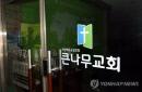 용인 신봉동 큰나무교회 신도 9명 집단감염…교회 폐쇄