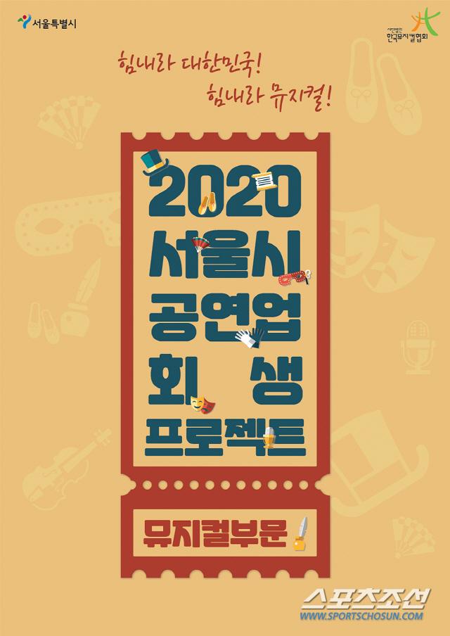 힘내라 대한민국! 힘내라 뮤지컬! -2020서울시 공연업 회생 프로젝트