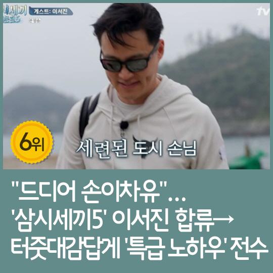 지난주 핫이슈, 축구선수 이동국 오남매의 일상 공개