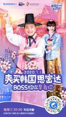 중국 최대 온라인여행사 `방한상품` 판매…