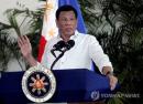 필리핀 두테르테, 인권침해 논란 테러방지법 서명