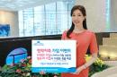 우리은행, 8월 31일까지 '청약통장 가입 경품 이벤트' 실시
