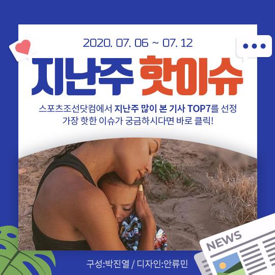 [카드뉴스] 지난주 핫이슈, 헐리웃 스타 나야 리베라 실종