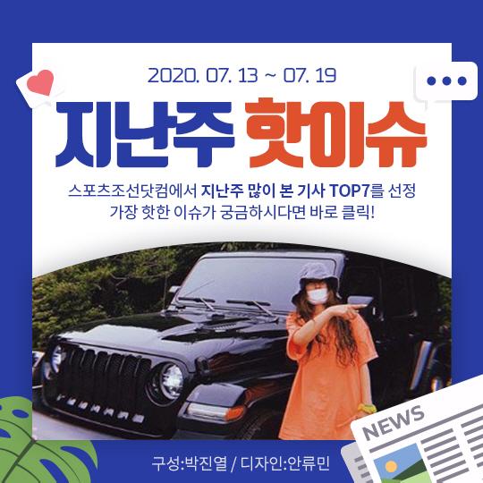 [카드뉴스] 지난주 핫이슈, 황보 고급차로 재력 자랑?