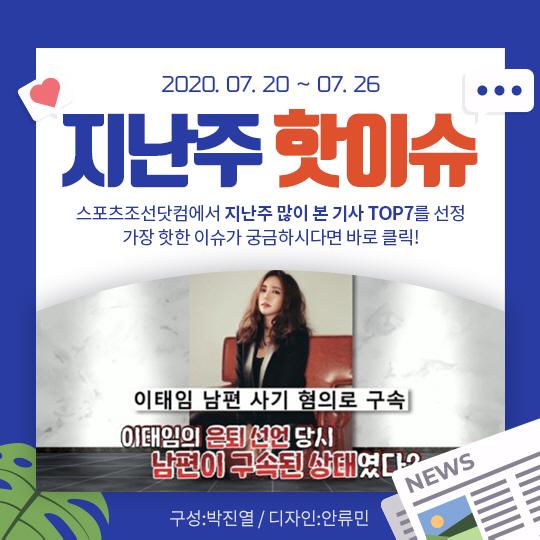 [카드뉴스] 지난주 핫이슈, 배우 이태임 근황 공개