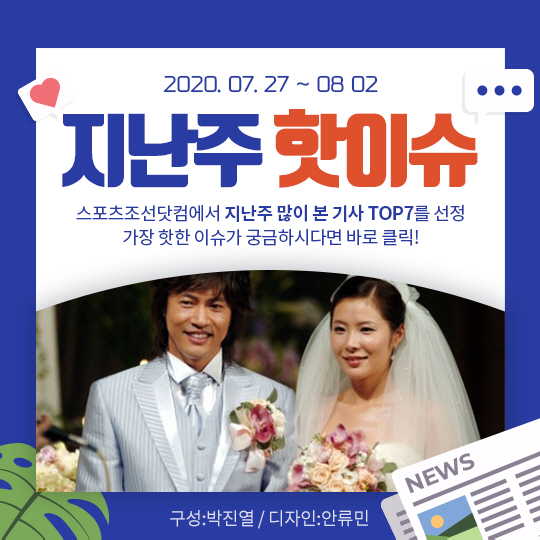 [카드뉴스] 지난주 핫이슈, 가수 김정민 월수입 無 충격