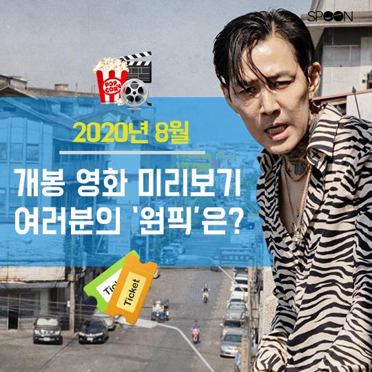 [카드뉴스] 8월 개봉 영화 미리보기