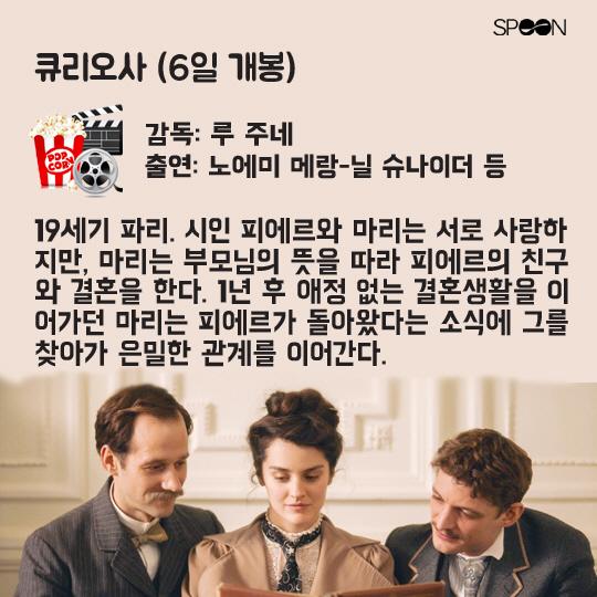 8월 개봉 영화 미리보기