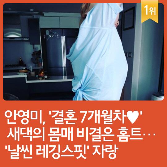 지난주 핫이슈, 안영미 '날씬 레깅스핏' 자랑