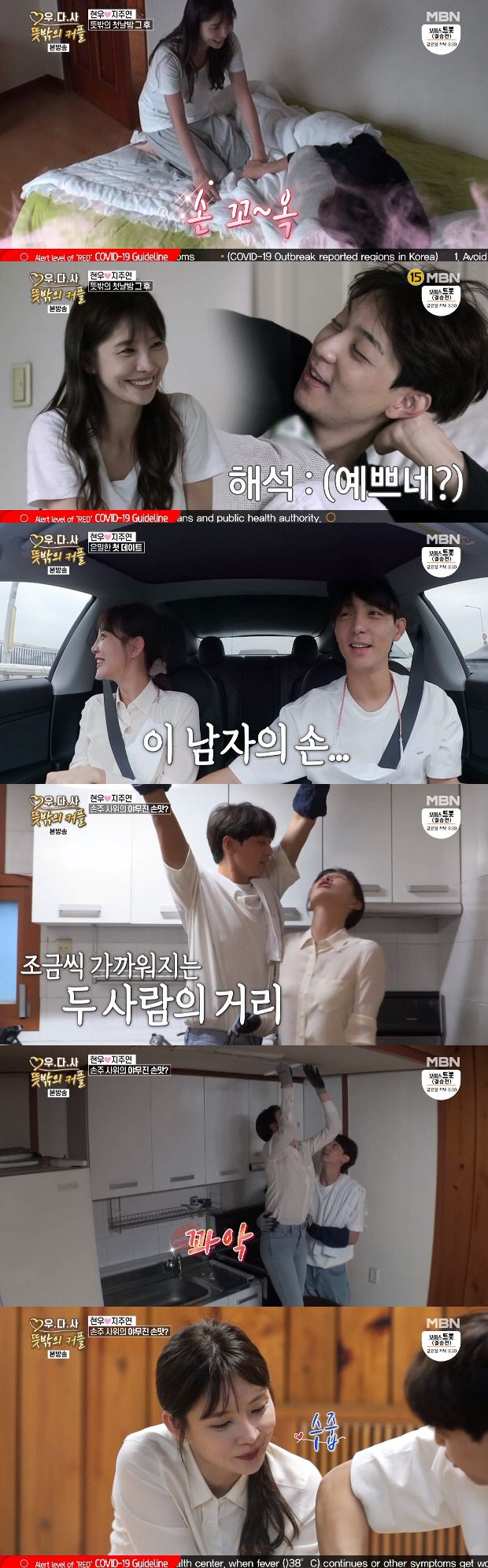 '우다사3' 지주연♥현우, 첫 데이트 '심쿵 스킨십'…황신혜♥김용건 '캠핑카 첫날밤' [종합]