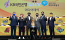 WKBL 미디어데이 개최, 강력 우승후보는 KB국민은행