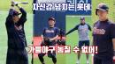 [SC영상] 이대호 손아섭 전준우 마차도 '웃는 자가 승리한다!'