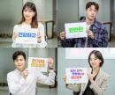 '스타트업' 배수지→남주혁, 주연 4인방의 추석 인사…따뜻한 마음 전달