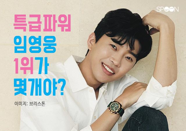 [카드뉴스] '특급파워' 임영웅, 1위가 몇 개야?