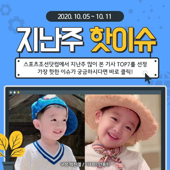 [카드뉴스] 지난주 핫이슈, 김재원 똑 닮은 아들 최초공개