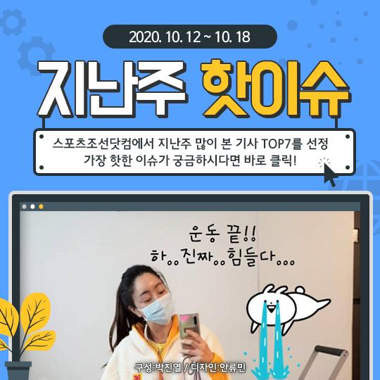 [카드뉴스] 지난주 핫이슈, 서효림의 레깅스핏 화제