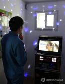 논란의 `교도소 노래방` 개관 사흘만에…전주교도소