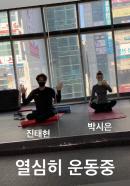 진태현♥박시은, 운동도 함께 하는 달달한 부부…핫핑크 양말 '시선강탈'