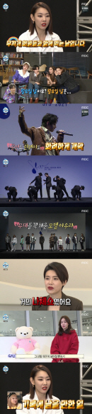 '나혼산' 서울패션위크 '100벌 챌린지'…선한 영향력X따뜻한 웃음 전파[SC리뷰]