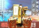 김성용 태백장사 등극, 문경에서 3년만에 부활