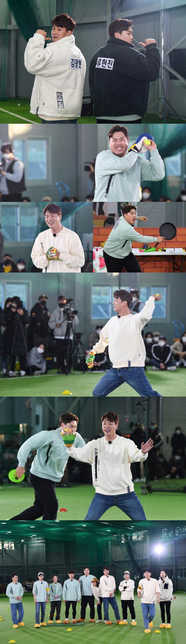 '런닝맨' 류현진X김광현 격돌…역사에 남을 레전드 야구 경기 탄생