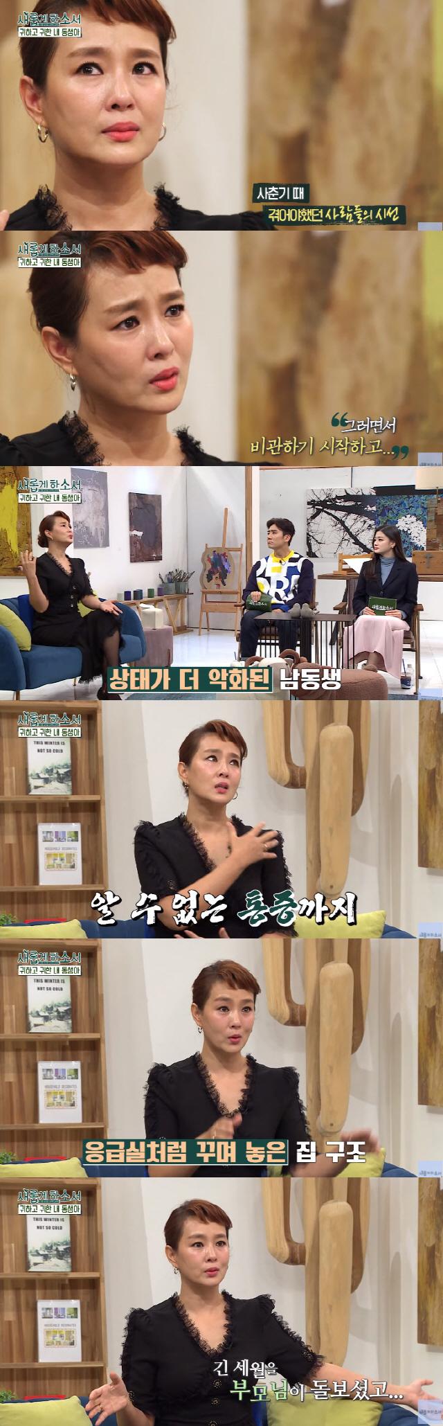 """김원희 """"남동생이 30 년 넘게 병을 앓고있다 … 아픔의 소리로 학대를 당했다""""(새로 만들어주세요)"""