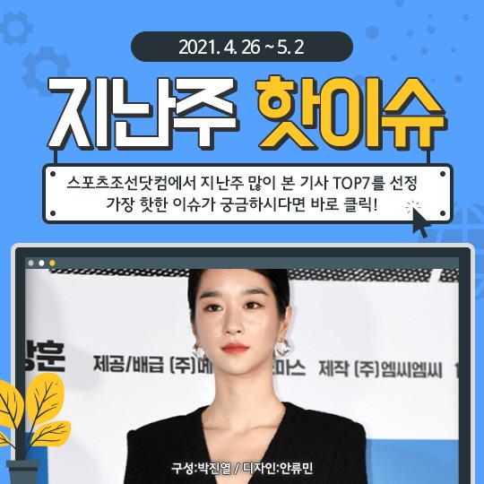 [카드뉴스] 지난주 핫이슈, 서유민 감독