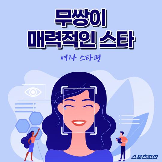 [카드뉴스] 무쌍이 매력적인 女스타 TOP 7