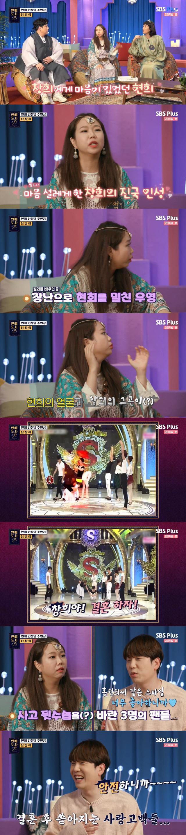 '연애도사' 홍현희