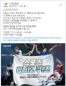 스포츠토토 공식 페이스북,'스포츠퀴즈퀴즈'이벤트 실시