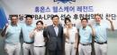 휴온스 프로당구단 창단…PBA 팀리그 8번째 팀