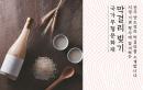 서울장수, '막걸리 빚기 문화' 국가무형문화재 지정··고객 체험 행사 통해 대중화 선도
