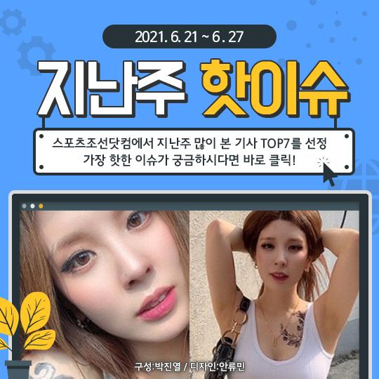 [카드뉴스] 지난주 핫이슈, 함연지 재벌 3세의 일탈?