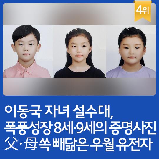 지난주 핫이슈, '윤다훈 딸' 남경민 다음달 결혼
