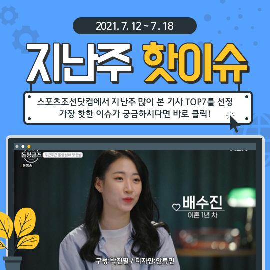 [카드뉴스] 지난주 핫이슈, 배동성 딸 배수진 이혼사유 공개