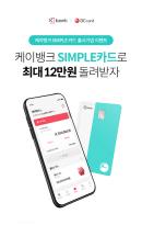 케이뱅크×BC카드, 'SIMPLE카드' 출시 기념 이벤트 진행