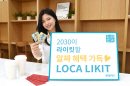 롯데카드, 2030 선호 업종 월 최대 3만5000원 할인 '로카 라이킷' 출시
