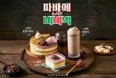 파리바게뜨, '여름의 맛' 2탄으로 빙그레 '비비빅'과 협업