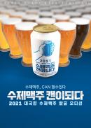 롯데칠성음료, 수제맥주 오디션 개최…온라인 투표로 10개 브랜드 선정