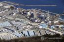 도쿄전력, 후쿠시마 오염수 희석한 물로 어패류 사육 실험