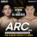5연승 '래퍼파이터' 이정현, 10월 30일 외국인 선수상대로 6연승 도전