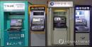 작년 서울서 사라진 ATM 896개…부산 417개 줄어
