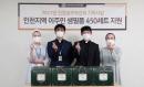 인천성모병원, 지역 이주민·난민에 생필품 지원